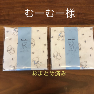 ファミリア(familiar)のファミリア  ふきん  2枚セット(収納/キッチン雑貨)