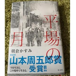 コウブンシャ(光文社)の平場の月 ラナンキュラス様(文学/小説)
