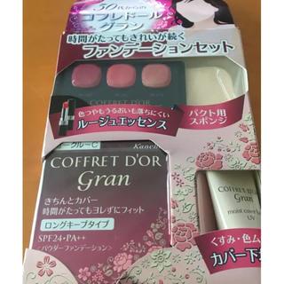 コフレドール(COFFRET D'OR)のコフレドール グラン スペシャルセット(コフレ/メイクアップセット)