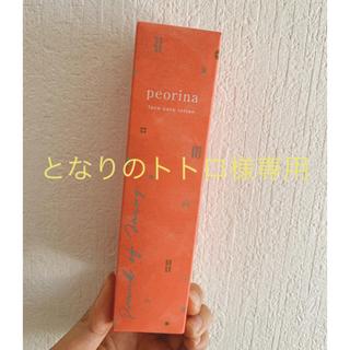 [専用]ピオリナ 赤ら顔化粧水 フェイスケアローション 120ml(化粧水/ローション)