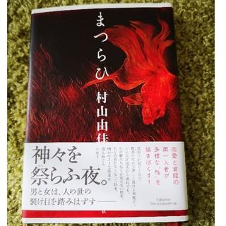 ブンゲイシュンジュウ(文藝春秋)のまつらひ 村山由佳 本 (文学/小説)