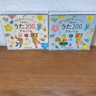 くもんのうた200 CD(童謡/子どもの歌)