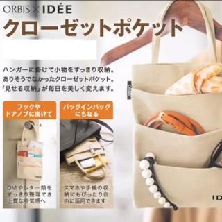 イデー(IDEE)のORBIS&IDEE♡クローゼットポケット(小物入れ)