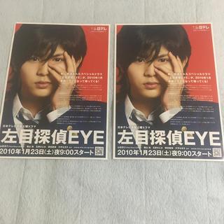 左目探偵EYE フライヤー(アイドルグッズ)