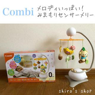 コンビ(combi)のCombi*メロディいっぱい!みまもりセンサー(オルゴールメリー/モービル)