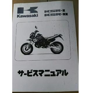 カワサキ サービスマニュアル KSR-1 KSR-2 KSR50 KSR80