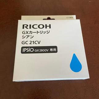 リコー(RICOH)のプリンターインク(PC周辺機器)