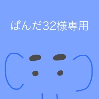 ぱんだ32専用(缶詰/瓶詰)