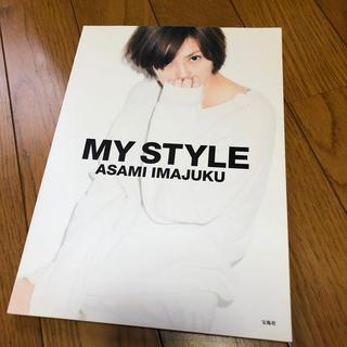 タカラジマシャ(宝島社)のMY STYLE ASAMI IMAJUKU 今宿麻美 スタイルブック(アート/エンタメ)