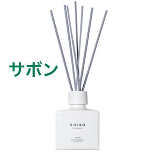 シロ(shiro)のshiro♡サボン ルームフレグランス 新品未開封 新パッケージ(香水(女性用))
