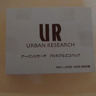 アーバンリサーチ(URBAN RESEARCH)のアーバンリサーチ パッカブルエコバッグ(エコバッグ)