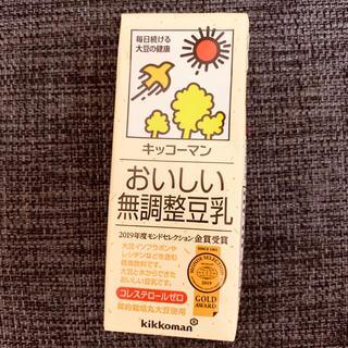 キッコーマン(キッコーマン)のおいしい無調整豆乳(キッコーマン)(豆腐/豆製品)