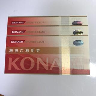 コナミ(KONAMI)のコナミ スポーツクラブ 施設ご利用券(フィットネスクラブ)