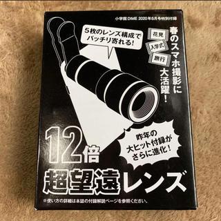 12倍 超望遠レンズ(暗室関連用品)