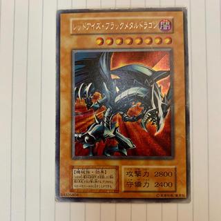 ユウギオウ(遊戯王)の遊戯王 レッドアイズ・ブラックメタルドラゴン 初期シークレットレア(その他)