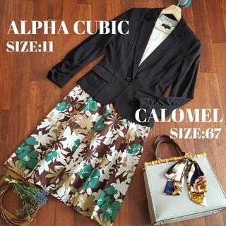 アルファキュービック(ALPHA CUBIC)のアルファキュービック カロメル ジャケット スカート セット 通勤コーデ(スーツ)