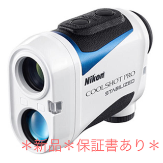 ニコン(Nikon)のNikon COOLSHOT PRO STABILIZED(ゴルフ)
