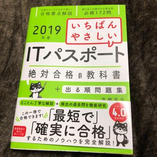 いちばんやさしいITパスポート絶対合格の教科書+出る順問題集 2019年度(資格/検定)
