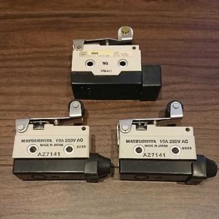 パナソニック(Panasonic)の松下・オムロン リミットスイッチ 3個セット(その他)