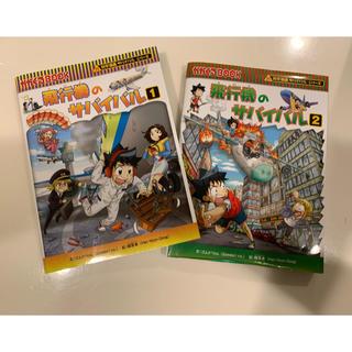 アサヒシンブンシュッパン(朝日新聞出版)の飛行機のサバイバル サバイバルシリーズ 1.2巻(少年漫画)