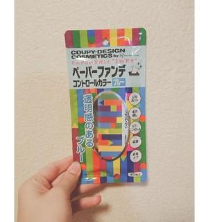 【新品未使用】クーピー柄 ペーパーファンデーション コントロールカラ ブルー(ファンデーション)