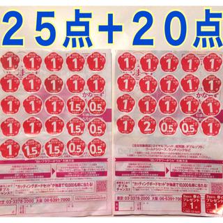 ヤマザキセイパン(山崎製パン)のヤマザキ春のパン祭り2020 応募シール25点+20点(ノベルティグッズ)
