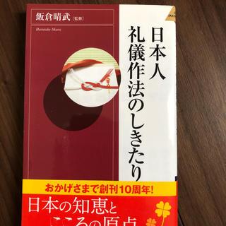 日本人礼儀作法のしきたり(文学/小説)