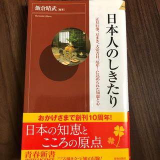 日本人のしきたり 正月行事、豆まき、大安吉日、厄年…に込められた知恵(その他)