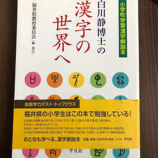 白川静博士の漢字の世界へ 小学校学習漢字解説本(絵本/児童書)
