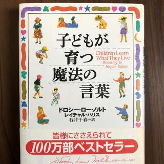子どもが育つ魔法の言葉(結婚/出産/子育て)