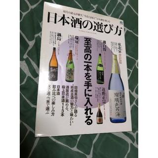 エイシュッパンシャ(エイ出版社)の日本酒の選び方 至高の一本を手に入れる(料理/グルメ)