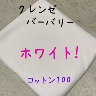 クレンゼ 白 ホワイト 抗菌(生地/糸)