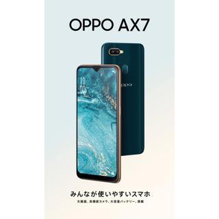 アンドロイド(ANDROID)のOPPO AX7 シムフリー 美品 グリーン(スマートフォン本体)