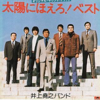 太陽にほえろ!ベスト/井上貴之バンド CD(テレビドラマサントラ)