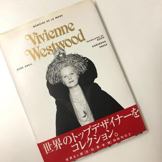 ヴィヴィアンウエストウッド(Vivienne Westwood)のVividnne Westwood memoire de la mode(ファッション/美容)