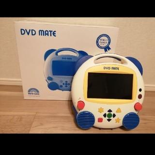 ディズニー(Disney)の最終値下げ!DWE ディズニー英語システムDVDメイト(DVDプレーヤー)