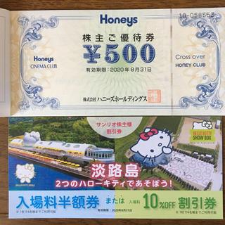 HONEYS - ハニーズ株主優待券 3000円分(500円✕6枚)