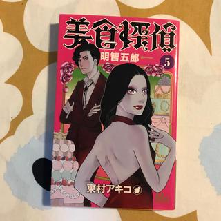 シュウエイシャ(集英社)の東村アキコ 美食探偵 5巻(女性漫画)
