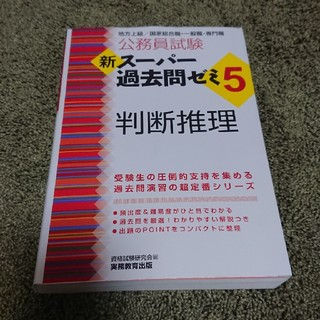 新スーパー過去問ゼミ5 判断推理(語学/参考書)