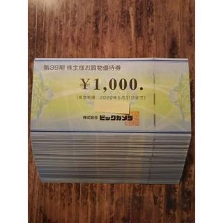 starstar555様専用 ビックカメラ追加購入分(230)(ショッピング)