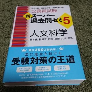 新スーパー過去問ゼミ5 人文科学(語学/参考書)