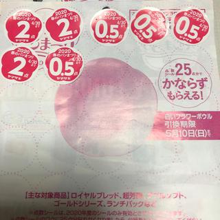 ヤマザキセイパン(山崎製パン)のヤマザキ 春のパンまつり 応募シール(パン)