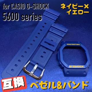 ジーショック(G-SHOCK)の5600系G-SHOCK用 互換ベゼル&バンドセット ネイビーブルー×イエロー(腕時計(デジタル))