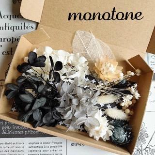 ドライフラワー/monotone(ドライフラワー)