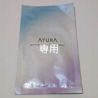 アユーラ(AYURA)のアユーラ リズムコンセントレート フェイスパック(パック/フェイスマスク)