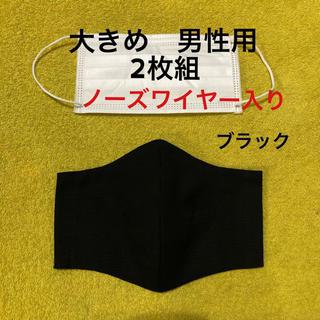 ノーズワイヤー入り 立体型インナーマスク ブラック 黒 2枚組(その他)