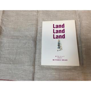 アラビア(ARABIA)のLand land land : 旅するA to Z(地図/旅行ガイド)