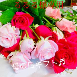 【生花】(母の日用に☆)オーダーメイド花束♬ 〜母の日ラッピング・カード無料!〜(ブーケ)