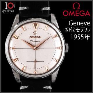 オメガ(OMEGA)の(115) OH済美品 ★オメガ 初代ジェニーブ 1955年 日差7秒(腕時計(アナログ))