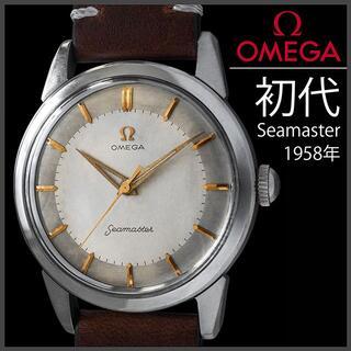 オメガ(OMEGA)の(100) OH済美品 ★オメガ シーマスター 1958年製  アンティーク(腕時計(アナログ))